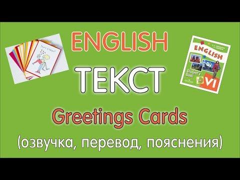 """ТЕКСТ """"GREETINGS CARDS"""" УЧЕБНИК 6 КЛАСС АФАНАСЬЕВА, МИХЕЕВА"""