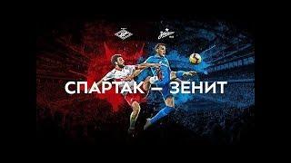 Спартак Зенит Где сыграют матч Кубка России