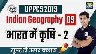 #UPPCS2019   Indian Geography   भारत में कृषि - 2