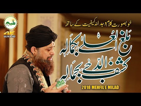 Best Naat Shareef 2018 Balaghal Ula Be Kamalehi Full Naat | Owais Raza Qadri Best Of Best 2018