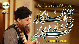 Best Naat Shareef 2018 Balaghal ula be kamalehi full naat | Owais Raza qadri Best of Best 2018