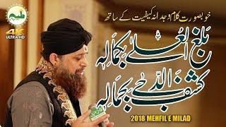 Best Naat Shareef 2018 Balaghal ula be kamalehi full naat   Owais Raza qadri Best of Best 2018
