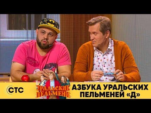 Азбука Уральских пельменей - Д | Уральские пельмени 2019
