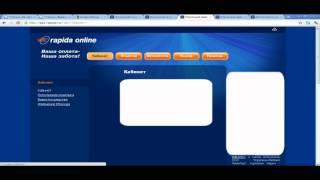 Как вывести деньги с Google Adsense с помощью Rapida Online.