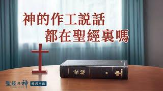 《聖經與神》精彩片段:神的作工說話都在聖經裡嗎