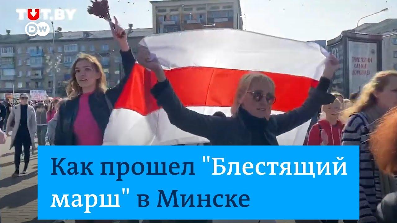 """Блестящий марш"". Как прошел женский протест в Минске"