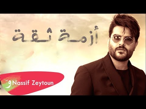 Nassif Zeytoun – Azmit Si'a (Al Hayba – Al Hassad) / (ناصيف زيتون – أزمة ثقة (الهيبة