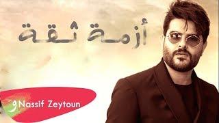 Nassif Zeytoun - Azmit Si'a (Al Hayba - Al Hasad) / (ناصيف زيتون - أزمة ثقة (الهيبة