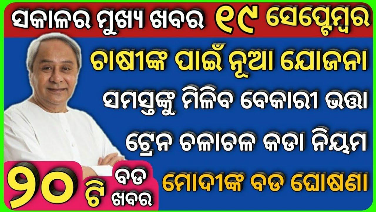 kaliya yojona 3rd phase money transfer date 2020 || 19 Sep 2020, heavy to heavy rains odisha,News#90