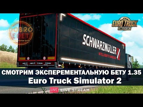 ✅EURO TRUCK SIMULATOR 2●СМОТРИМ ОБНОВЛЕНИЕ 1.35 BETA●Live Stream