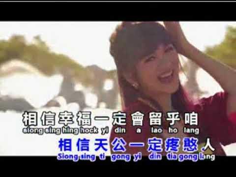 jessy luo - thi kong thia gong lang (hokkien song)