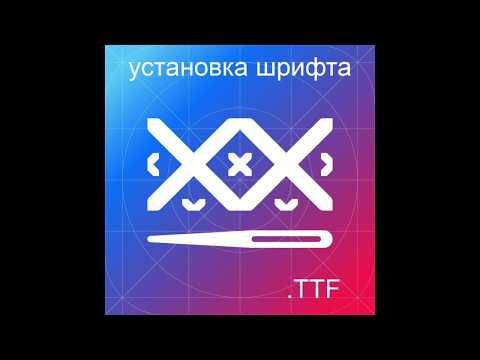 Cross Stitch Saga 2.7.+ [Установка дополнительных символьных шрифтов формата TTF]