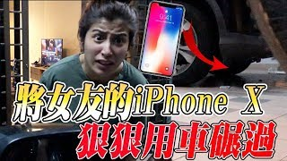男友报复把女友的Iphone X 用車狠狠輾爆,竟然只为了这一个目的...!!! Jeff & Inthira
