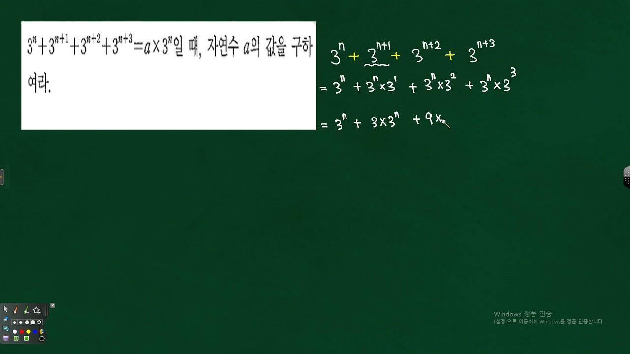 중2 단항식의계산 - 지수법칙-동류항계산을 이용한 문제풀이 3862 ...