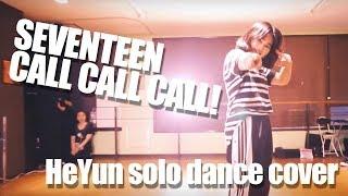 SEVENTEEN (세븐틴) CALL CALL CALL! 댄스 HeYun solo dance cover video Kpop japan セブチ ダンス カバー 動画 日本