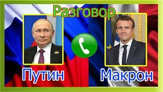 Путин провел телефонный разговор с президентом Франции Макроном