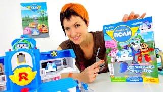 Видео для детей: Маша и Журнал РОБОКАР ПОЛИ! Мультфильм - Поли Робокар