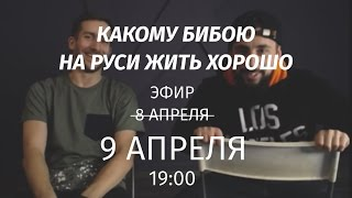 Какому бибою на Руси жить хорошо - мастер-класс Влада FM и Артема Битмастера