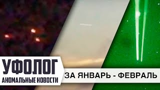 ПОДБОРКА НЛО 2017 (Новости НЛО, Лучшие видео) / Инопланетяне, Пришельцы, Мистика