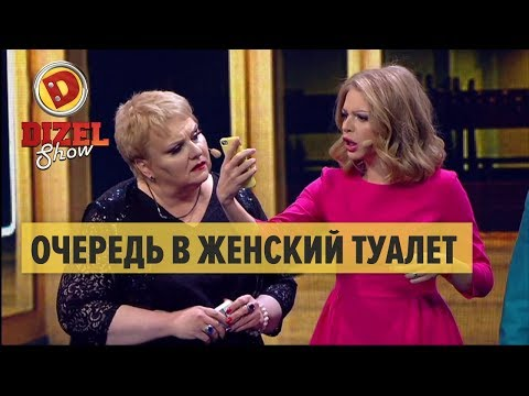 Очередь в женский туалет – Дизель Шоу 2018 | ЮМОР ICTV - Ржачные видео приколы