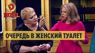 Очередь в женский туалет – Дизель Шоу 2018 | ЮМОР ICTV
