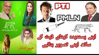 How to Make Flex & Banner with your favourite candidate PTI PMLN PPP