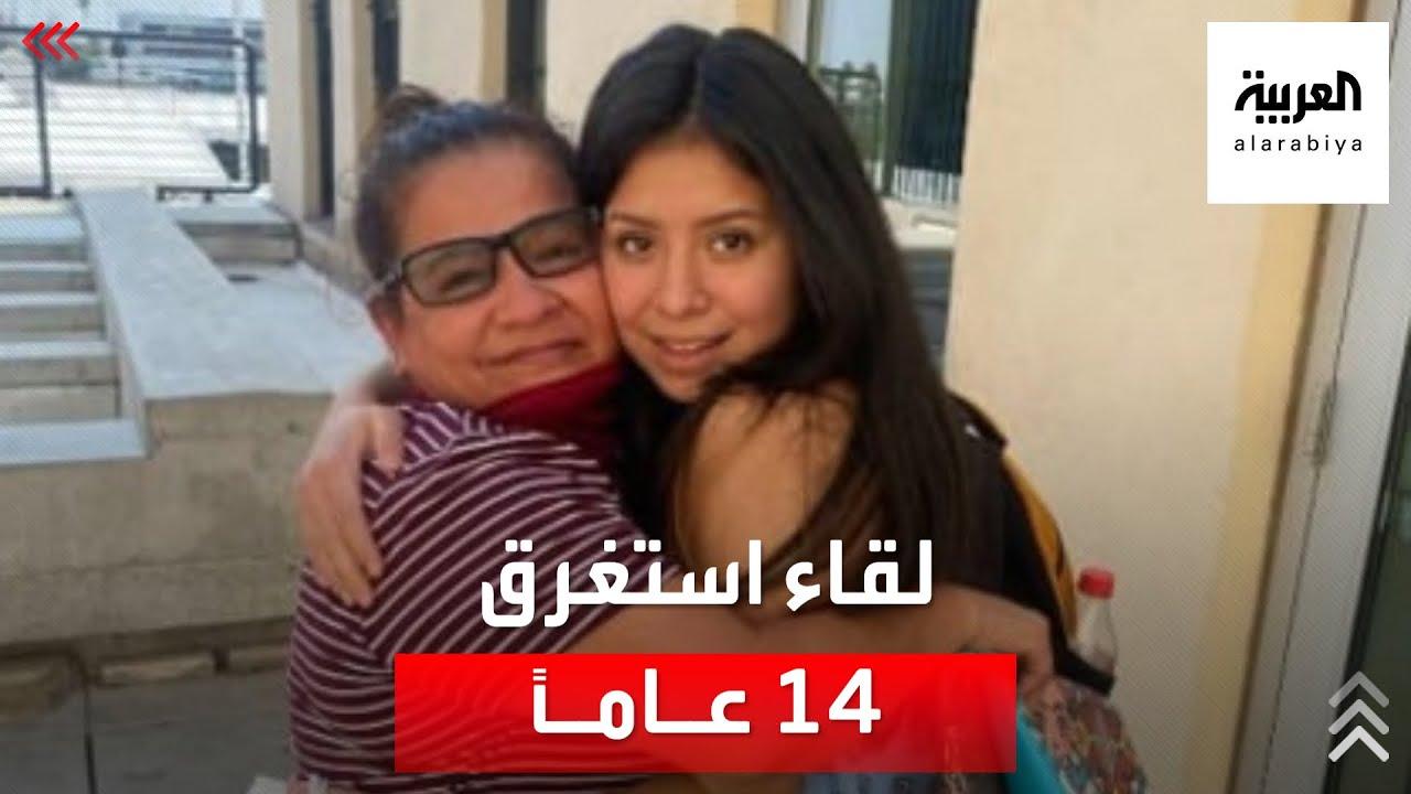 اختطفت عندما كان عمرها ستة أعوام.. فتاة أميركية تلتقي بوالدتها بعد 14 عاما من الفراق