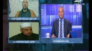 صبري عبادة : يتهم وكيل الأزهر بأسيوط بانتمائه للجماعات الارهابية علي الهواء