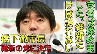 橋下徹市長 新党名はもめました!「維新」の2文字は譲れない!江田さんが最終的に大人対応