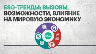ESG-тренды: вызовы, возможности, влияние на мировую экономику