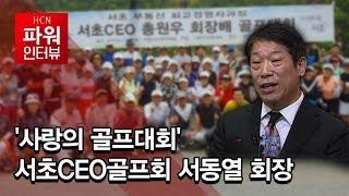 '사랑의 골프대회' 서초CEO골프회 서동…