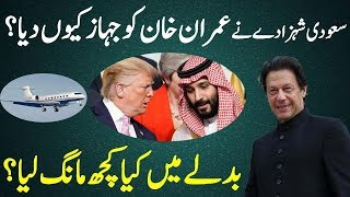 **MBS Offers Imran Khan His Private Jet** What Is The Catch