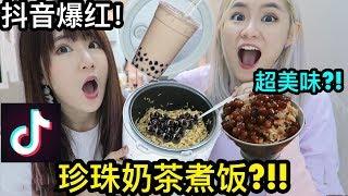 抖音爆红! 珍珠奶茶煮饭, 竟然超级好吃?!!!!