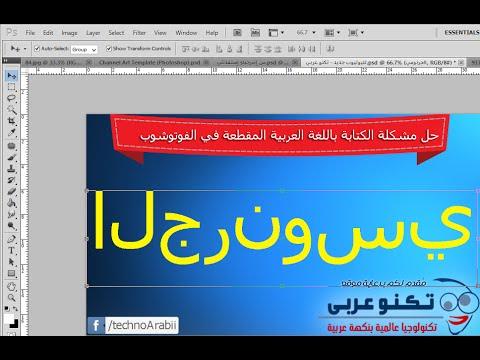 حل مشكلة الكتابة العربية المتقطعة في الفوتوشوب شرح لجميع إصدارات الفوتوشوب Youtube