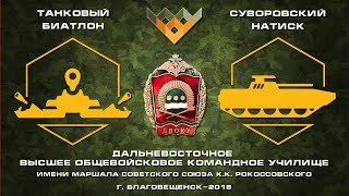 """Танковый биатлон"" и ""Суворовский натиск"" - 2018"