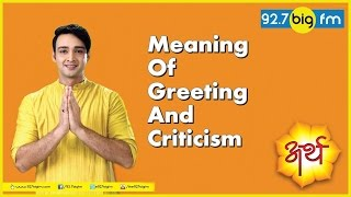 Arth - Meaning Of Gr...