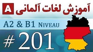 Repeat youtube video Amoozesh - Loghat Almani - Part 201 - آموزش لغات آلمانی به فارسی