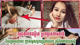 Khmer Hot News, Khmer News, Khmer News Today, Cambodia News, Stand Up