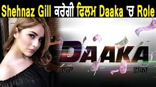 Shehnaz Gill ਦਏਗੀ ਸਾਥ Gippy Grewal ਤੇ Zareen Khan ਦਾ   Daaka   Dainik Savera