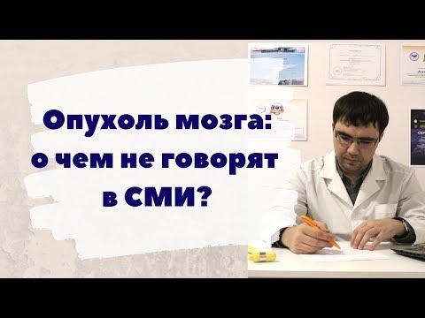 Опухоль головного мозга (Анастасия Заворотнюк, Жанна Фриске, Михаил Задорнов) о чем не говорят СМИ?