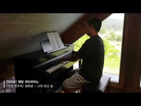 [SRM 웨딩 위드피아노][식전] 정예경 - 그대 만난 날