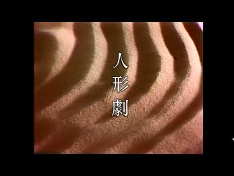 人形劇 三国志 テーマ曲~第1回オープニング