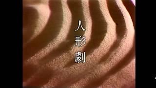 人形劇三国志のテーマ曲~第1回の紳助・竜介のオープニングです。 人形 ...