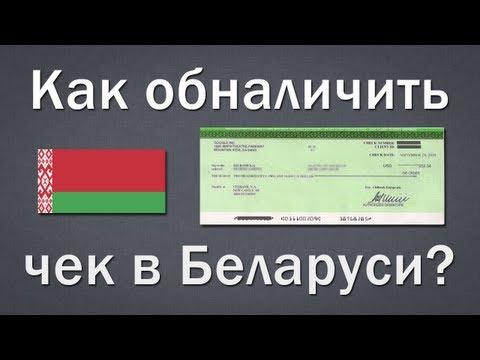 Как обналичить чек в Беларуси