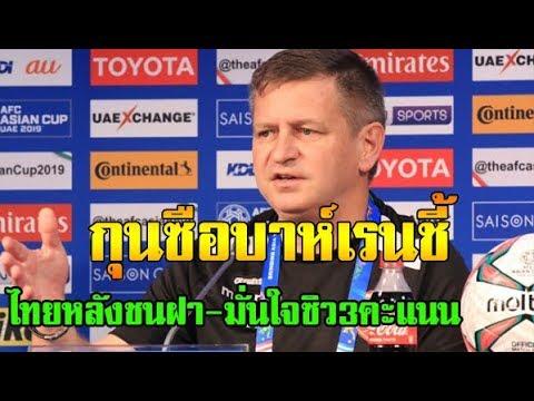 กุนซือบาห์เรนชี้ไทยหลังชนฝา-มั่นใจซิว3คะแนน