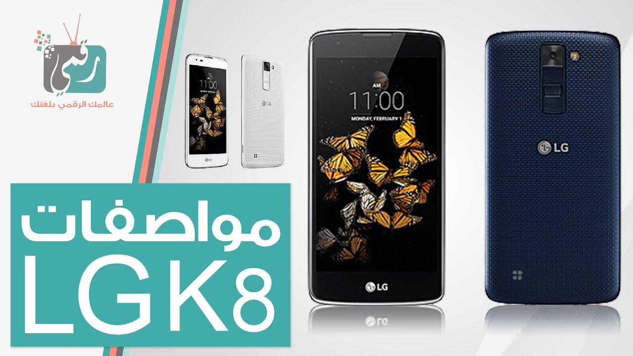 هاتف ال جي LG K8 | معاينة سريعة - YouTube
