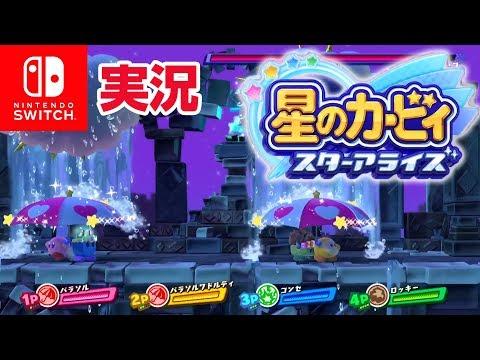 【実況】合体ワザ?!スイッチ 星のカービィ スターアライズ Nintendo Switch