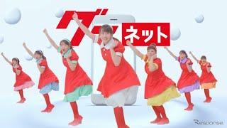 グーネット、新CMはバブリーダンス 伊原六花と森田まりこが歌って踊る[...
