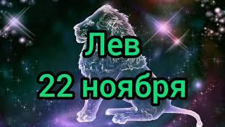 Гороскоп 2020 // 22 ноября // Знак зодиака - Лев