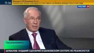 УКРАИНА СЕГОДНЯ !!!Экс-премьер Украины Николай Азаров о дефолте Украины.